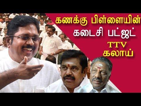 Next budget is from Amma Makkal Munnetra Kazhagam TTV dinakaran, tamil live news, tamil news redpix