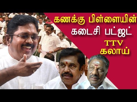Next budget is from Amma Makkal Munnetra Kazhagam TTV dinakaran news tamil, tamil live news, tamil news redpix   After launching his new party 'Amma Makkal Munnetra Kazhagam'  TTV Dhinakaran spoke to the reporter at madurai today , ttv dhinakaran said there is no key position to his or sasikala family members in 'Amma Makkal Munnetra Kazhagam'  and this will be last budget for the current admk government next tamil nadu budget will be presented by finance minister of Amma Makkal Munnetra Kazhagam   More tamil news, tamil news today, latest tamil news, kollywood news, kollywood tamil news Please Subscribe to red pix 24x7 https://goo.gl/bzRyDm #tamilnewslive sun news live sun news  red pix 24x7 is online tv news channel and a free online tv