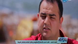 قصر الكلام - احمد ناجي شاب تحدى الاحباط وابتكر تطبيقا يساعد في تقديم شكاوى المواطنين عبر الهاتف