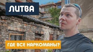 ПРИШЛИ В РАЙОН НАРКОМАНОВ И ХУДОЖНИКОВ / ВИЛЬНЮС / ЛИТВА