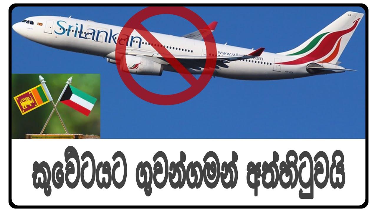 Arrival will be temporary delay | Sri Lankan Airline