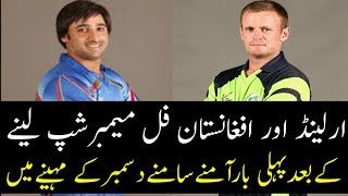 Afghanistan Cricket Team Will Play a Series Against Ireland || Afghanistan vs Ireland Series