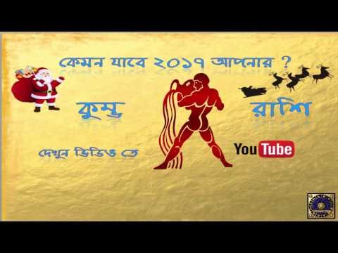 Kumbha Rashi 2017 Aquarius Horoscope 2017 কুম্ভ রাশি ২০১৭