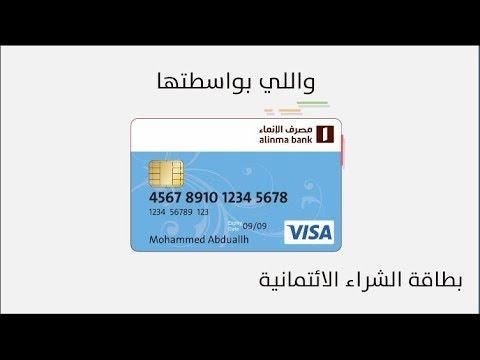 بطاقة الشراء الائتمانية Youtube