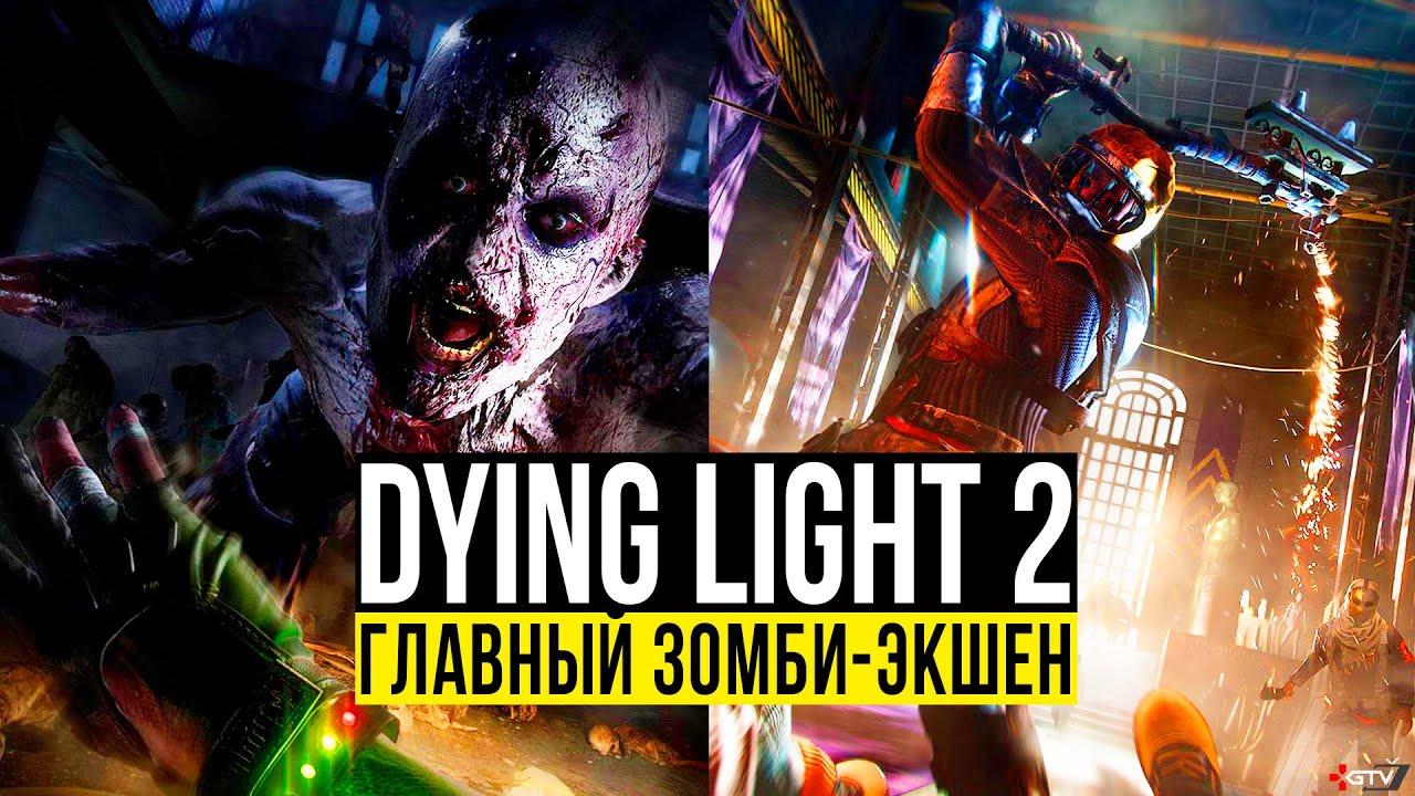 Dying Light 2 обзор игры