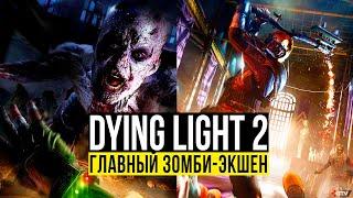 dying Light 2  Главный зомби-экшен 2020 года  Все, что нужно знать