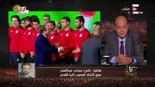 فيديو.. عمرو أديب: تخيلوا ما لقيتش حد أحضنه بعد هدف صلاح غير مجدي عبد الغني