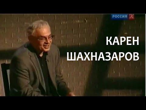 Линия жизни. Карен Шахназаров. Канал Культура.