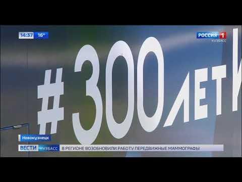 В Новокузнецке на линию вышли три трамвая лимитированной кузбасской серии