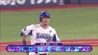 7/18 ソト&筒香が二者連続ホームラン!  横浜DeNAベイスターズ