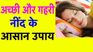 अच्छी-और-गहरी-नींद-आने-के-आसान-उपाय-How-To-Cure-Insomnia-Sleep-Better