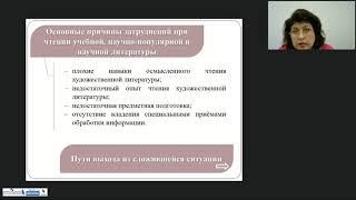 Технология обучения чтению учебной, научно-популярной и научной литературы на уроках алгебры в 7–9