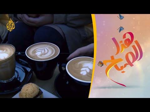 هذا الصباح- القهوة.. المعشوقة السمراء تغزو الصين بلاد الشاي  - نشر قبل 2 ساعة