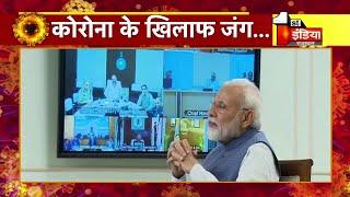 Corona को लेकर प्रधानमंत्री Narendra Modi राज्यों के CM से कर रहे हैं VC