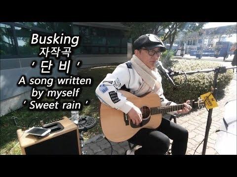 street Busking 자작곡 단비(Sweet Rain)
