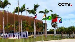 [中国新闻] 专家:中巴关系持续发展 金砖合作将有更多成果 | CCTV中文国际