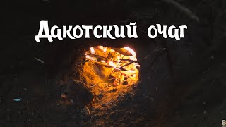 Дакотский очаг (The Dakota Fire Hole)