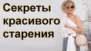 Красивое старение женщины: 10 секретов французских женщин за 50