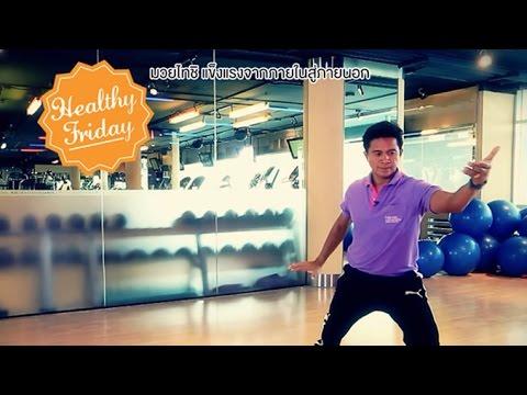 Healthy Friday [by Mahidol] มวยไทชิ แข็งแรงจากภายในสู่ภายนอก (2/2) มวยไท่เก็ก ออกกำลังกายแบบจีน