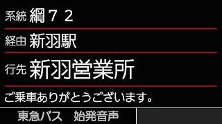 東急バス綱72系統新羽営業所行 始発音声