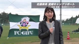 Jリーグ女子マネージャーの佐藤 美希さんが、宮崎へキャンプリポートに...