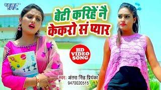 #Antra Singh Priyanka का सबसे हिट #Video Song |Beti Karihe Nai Kekro Sa Pyar |Superhit Maithili Song