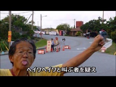 THE 沖縄サヨク 車両妨害に女性への暴行、これがヘイワ?