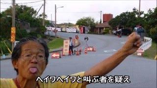 THE 沖縄サヨク 車両妨害に女性への暴行、これがヘイワ? thumbnail