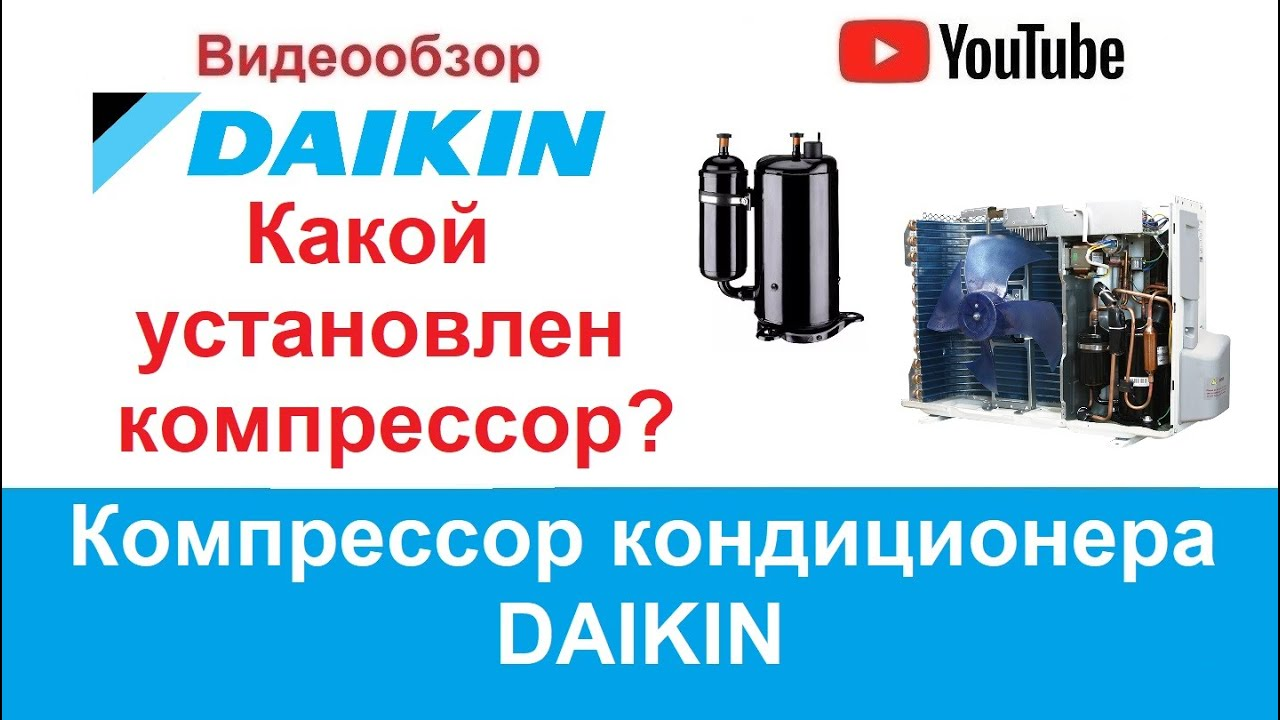 Компрессор кондиционера DAIKIN