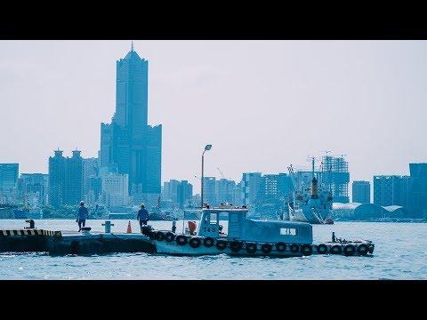 高雄/KAOHSIUNG | 潮风感じるゆるい街 (short ver.)