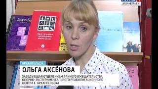 В Архангельске открылась школа для детей с нарушениями речи и их родителей