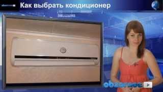 Как выбрать и купить кондиционер.(Купить кондиционер в Интернет-магазине http://konder5.nethouse.ru/ http://www.кондиционеркупить.com.ua/ http://www.кондиционеркупи..., 2014-02-21T14:14:05.000Z)