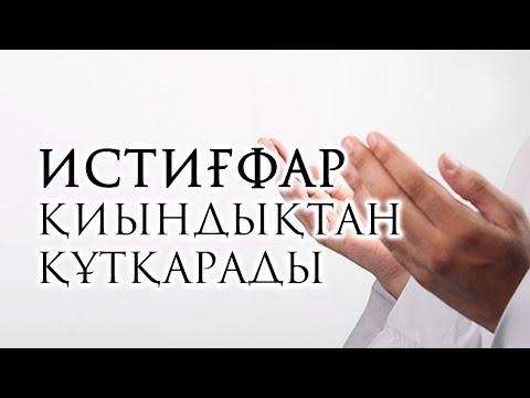 Рамазан - Құран айы | РАМАЗАН 2020 from YouTube · Duration:  45 minutes