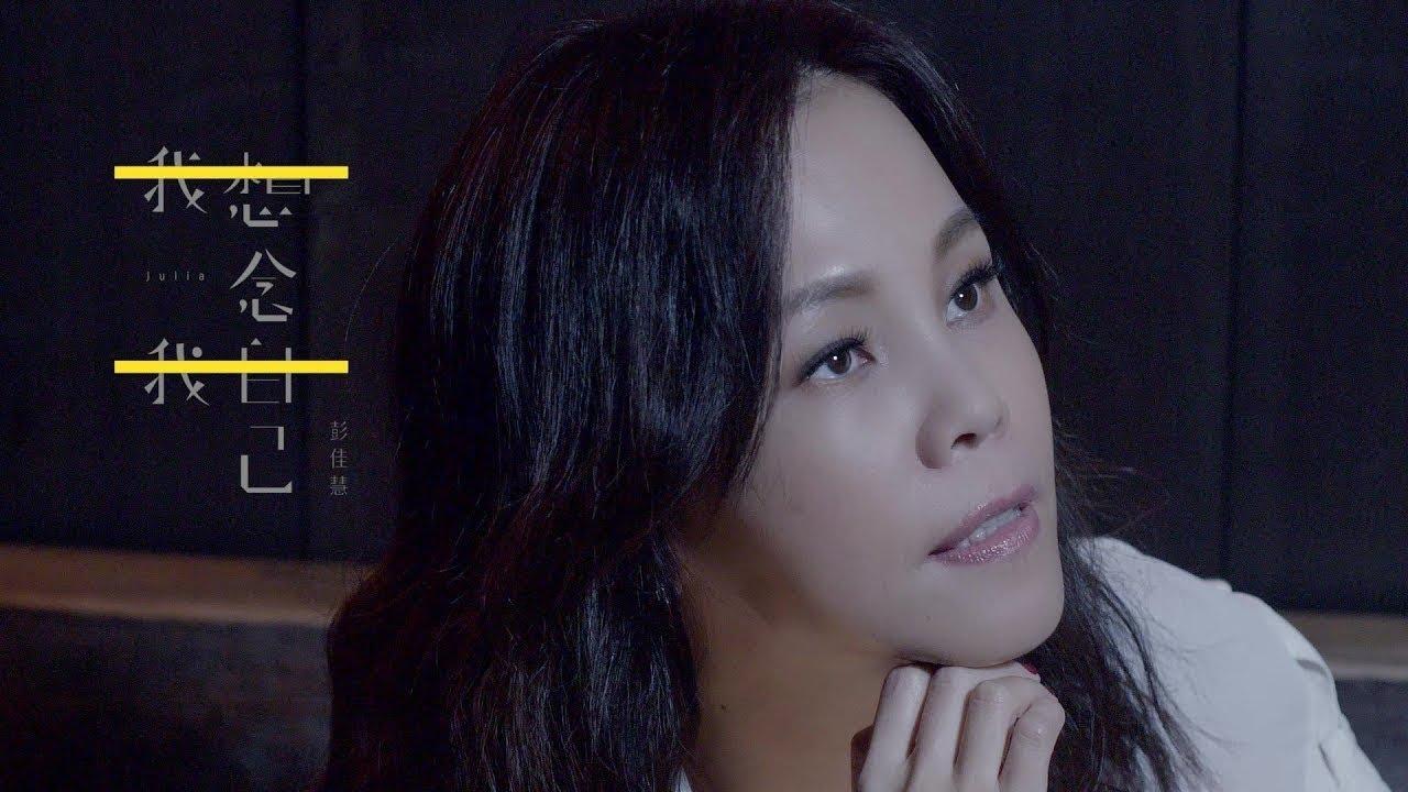 彭佳慧 Julia Peng《我想念我自己 When I Look Back》 Official Music Video