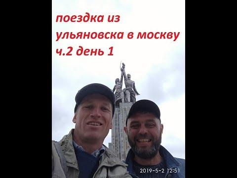 поездка из ульяновска в москву ч.2.прогулка по москве