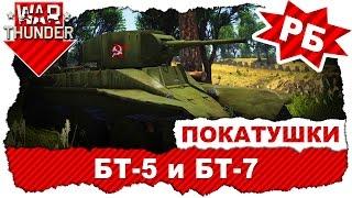 Покатушки на БТ-5 і БТ-7: Один проти всіх / Реалістичні бої / War Thunder