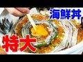 【飯テロ】豪華「巨大海鮮丼」作ってみた‼ の動画、YouTube動画。