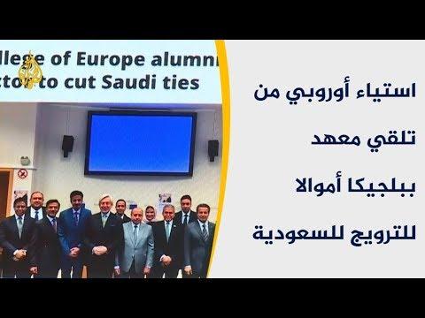 استياء أوروبي من تلقي معهد ببلجيكا أموالا للترويج للسعودية  - نشر قبل 7 ساعة