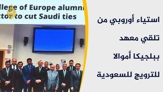 استياء أوروبي من تلقي معهد ببلجيكا أموالا للترويج للسعودية 🇸🇦