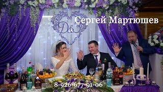 Ведущий на свадьбу в Одинцово, тамада на юбилей, корпоратив, Сергей Мартюшев