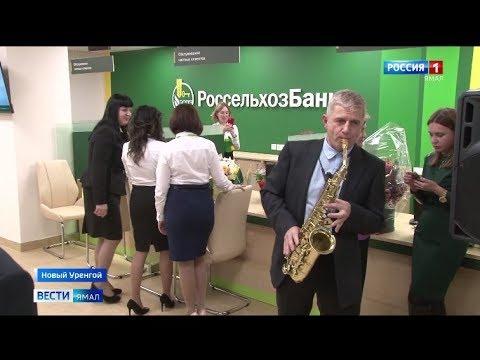 «Россельхозбанк» на Ямале. Теперь региональные фермеры и аграрии смогут получить выгодные кредиты