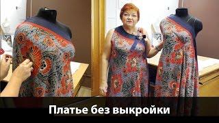 Платье без выкройки из одного куска ткани своими руками(Показываю как смоделировать летнее платье без выкройки своими руками из куска ткани. Так же обсуждаем из..., 2016-08-18T04:00:01.000Z)