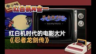 红白机N合1 34 红白机时代的电影大片 忍者龙剑传