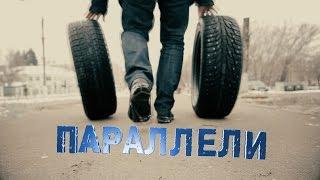 Parallels. Studded or friction winter tires./Параллели. Шипованная или фрикционная  зимняя резина.(, 2015-11-30T14:00:20.000Z)