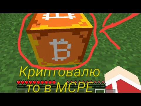 Мод на Криптовалюту в Minecraft BE