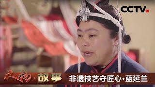 《人物·故事》 20210102 非遗技艺守匠心·蓝延兰| CCTV科教 - YouTube