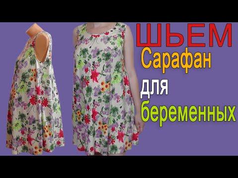 Шьем платье сарафан для беременных