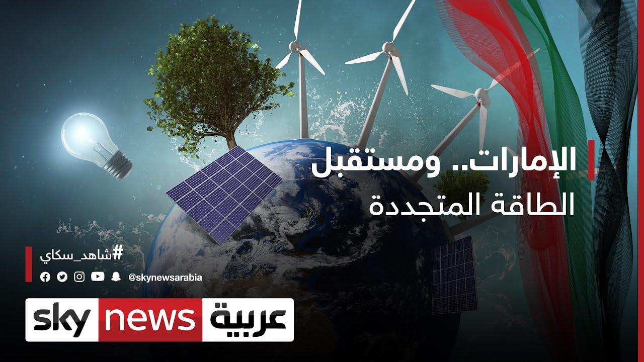 باستثمارات ضخمة وأهداف دولية وإقليمية.. الإمارات تعلن عن إنشاء منشأة لإنتاج الأمونيا الخضراء  - 16:55-2021 / 10 / 13