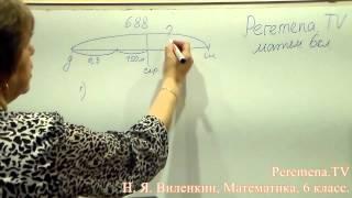 Виленкин, Математика, 6 класс, задача 688