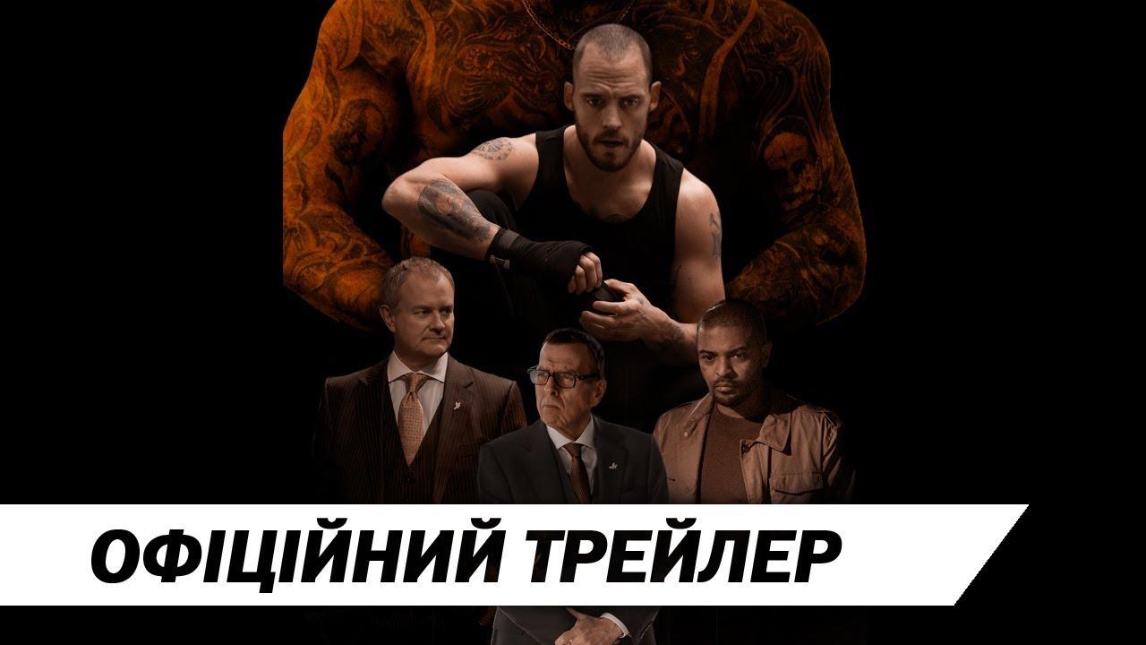 Корупція | Офіційний український трейлер | HD